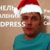 Видео Панель управления WordPress